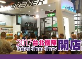 partner taipei shop show